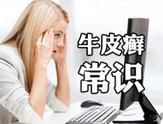 牛皮癣会不会影响怀孕?.jpg