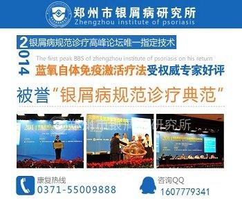 郑州市银屑病研究所5.jpg