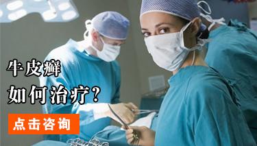 牛皮癣怎样才能彻底治好?.jpg