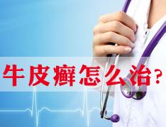 郑州治疗牛皮癣医院.jpg