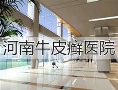 河南牛皮癣医院.jpg