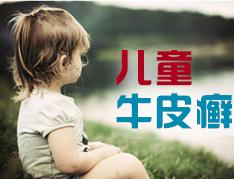 儿童如何预防牛皮癣?